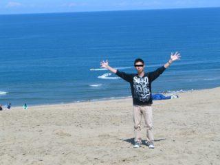 鳥取砂丘 縦断 喜び 私