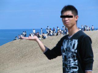 鳥取砂丘 トリックアート 遠近法