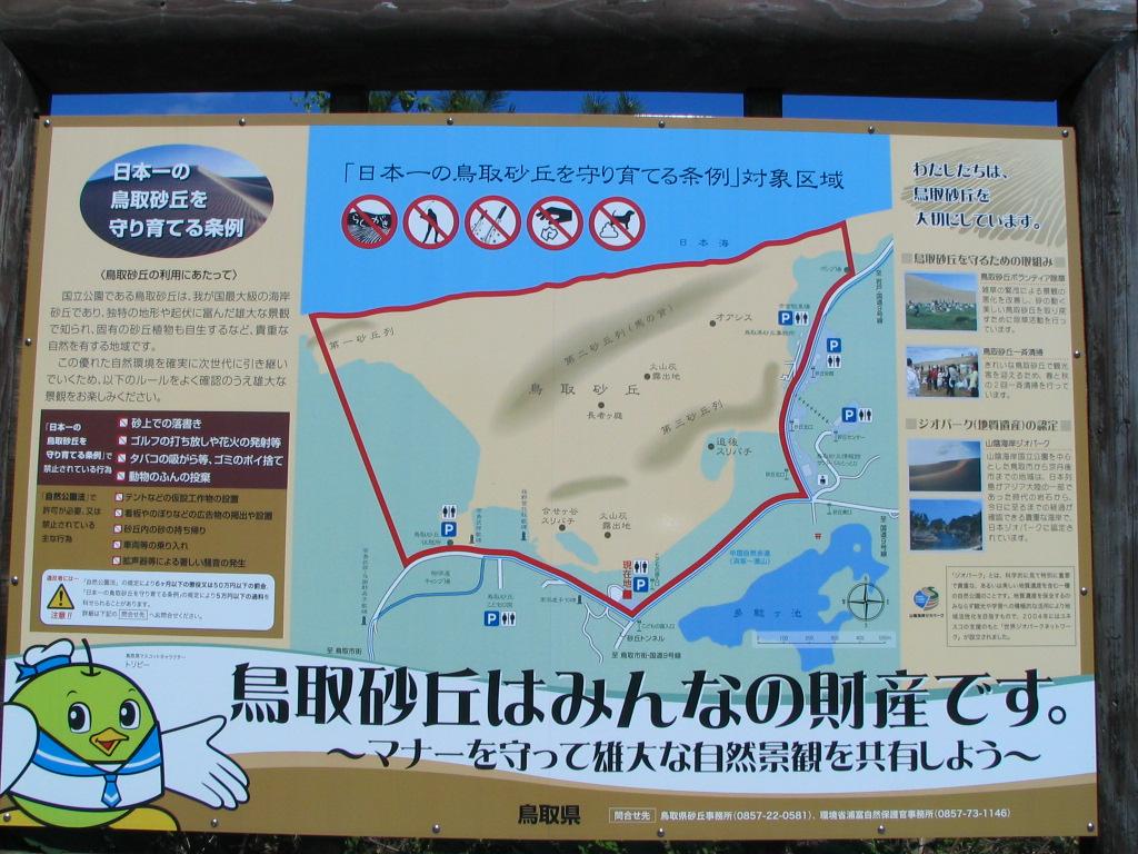 鳥取砂丘の案内図