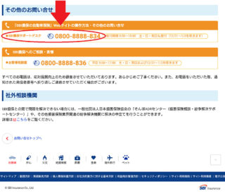 サポートデスクのページ